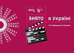 Українські серіали можна буде оцінити у проєкті, що запускається delo.ua та «Медіа Група Україна»