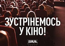 FILM.UA повернеться в кінотеатри з «антикризовим пакетом»