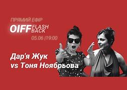 OIFF Flashback: Поговоримо як режисерка з режисеркою?