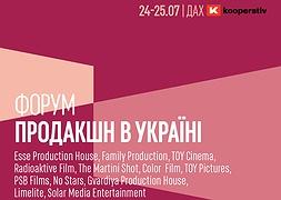 Перший форум «Продакшн в Україні» відбудеться на Даху Kooperativ