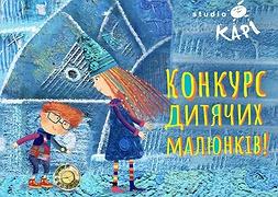«Studio Kapi» разом з «Мишком та Місячною Дзвінкою» оголошують конкурс дитячих малюнків