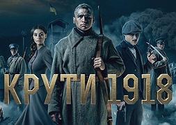Історична драма «КРУТИ 1918» – дивіться на каналі Держкіно