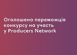 П'ять продюсерів представлятимуть Україну на Le Marché du film du Festival de Cannes