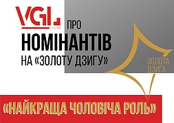 za-premiiu-u-nominatsiyi-naikrashcha-cholovicha-ro