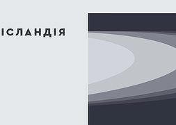 Супутникове мовлення: Оновлений формат та контент телеканалу «Ісландія»