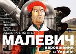 Фільм «Малевич» потрапив до конкурсної програми польського кінофестивалю