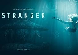 «Сторонній/Stranger» відібрано до конкурсної програми FHIFF