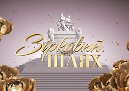 «Зірковий шлях» у вечірньому форматі вже на каналі «Україна»