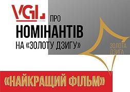 nominatsiia-naikrashchii-film-vid-drami-do-dokumen