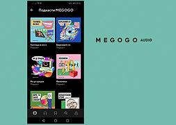 Подкастери тепер можуть використовувати MEGOGO для своїх аудіо