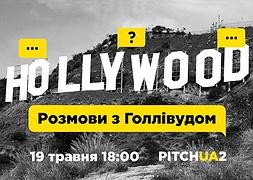 19 травня зустрічаємось в «Розмовах з Голлівудом» з ГабріельНейманд