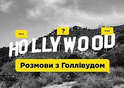 5 травня в «Розмовах з Голлівудом» зустріч з Девідом Левіном