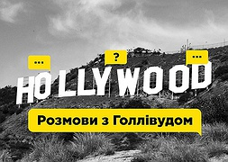 Згадати все: 7 цікавих гостей у студії «Розмовиз Голлівудом»
